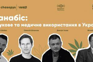 Лекция о научном и медицинском использовании каннабиса в Украине состоится 20 марта