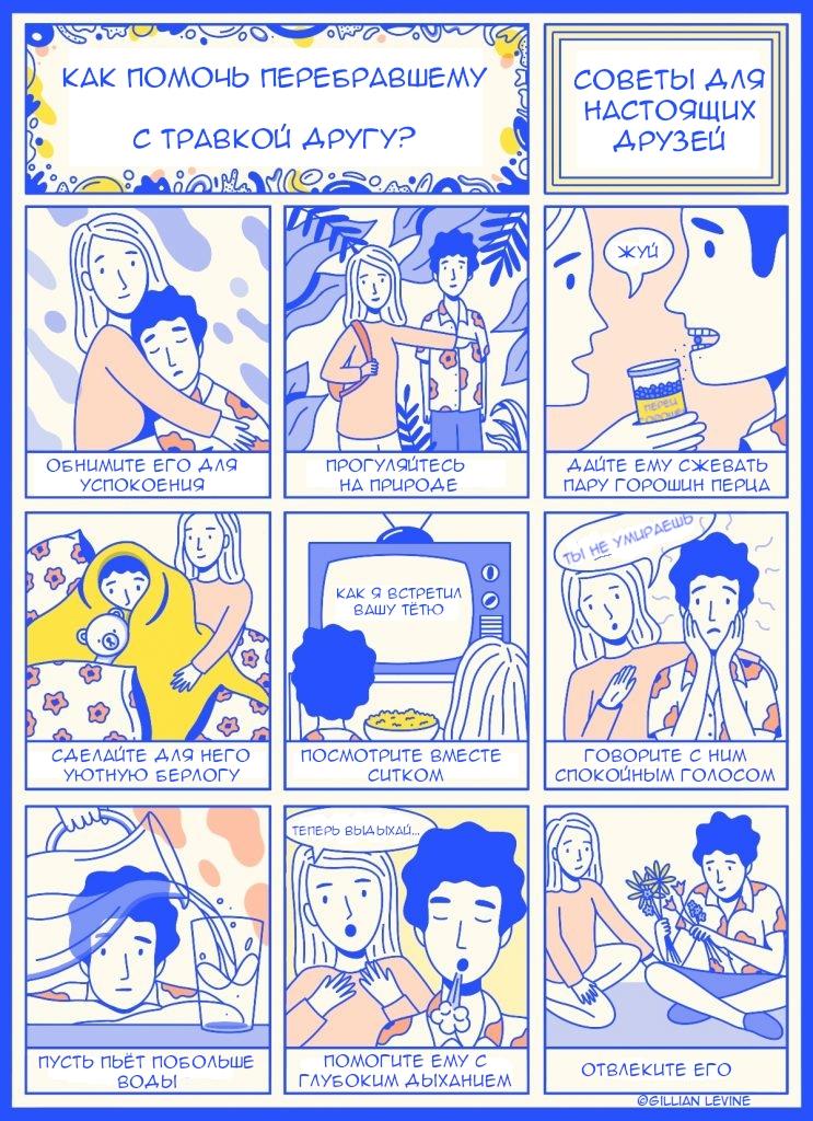 комикс про перекурившего друга